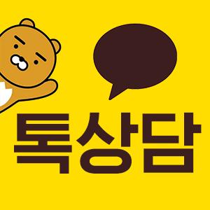 https://pf.kakao.com/_lyyLxh/chat
